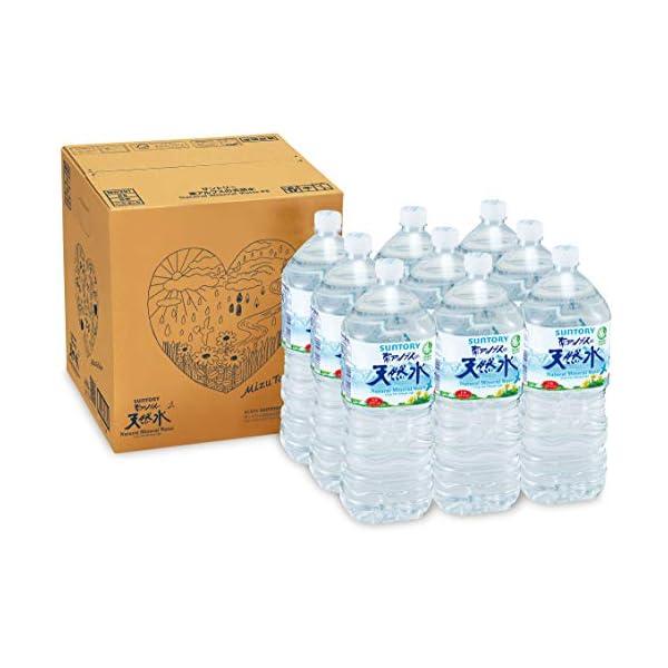 サントリー 天然水(南アルプス) 2Lの商品画像