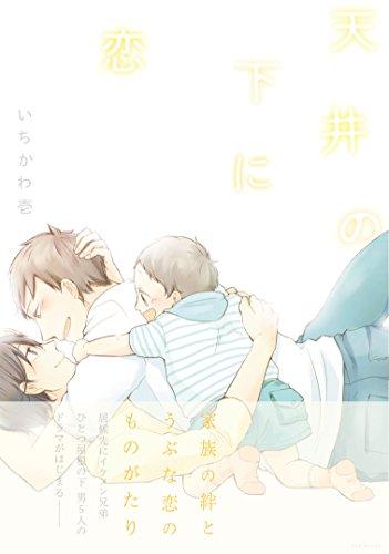 天井の下に恋 (BABYコミックス)の詳細を見る