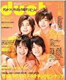 Duet (デュエット) 2008年 11月号 [雑誌]
