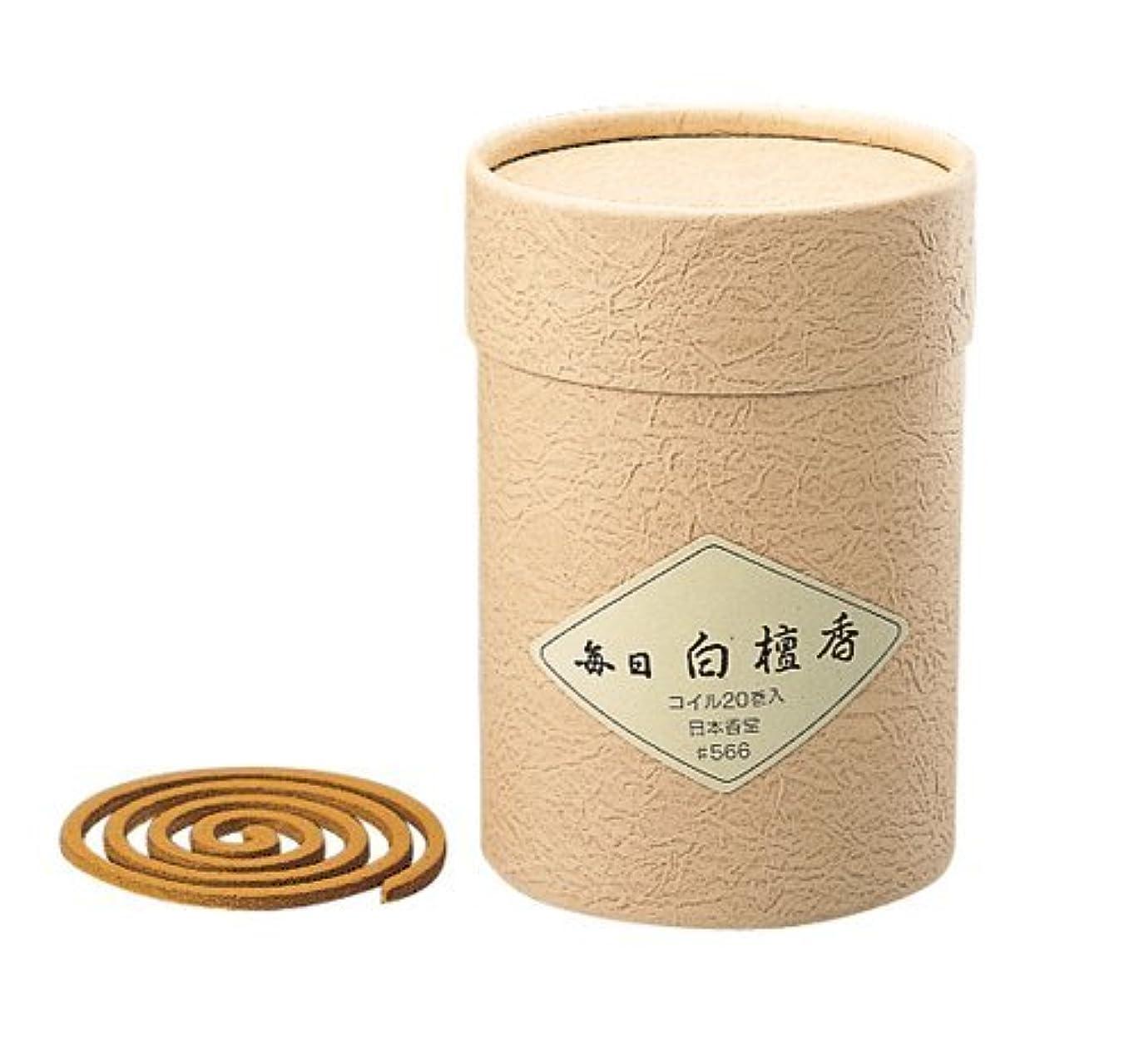 より良い安定したあいにく香木の香りのお香 毎日白檀香 コイル20巻入【お香】