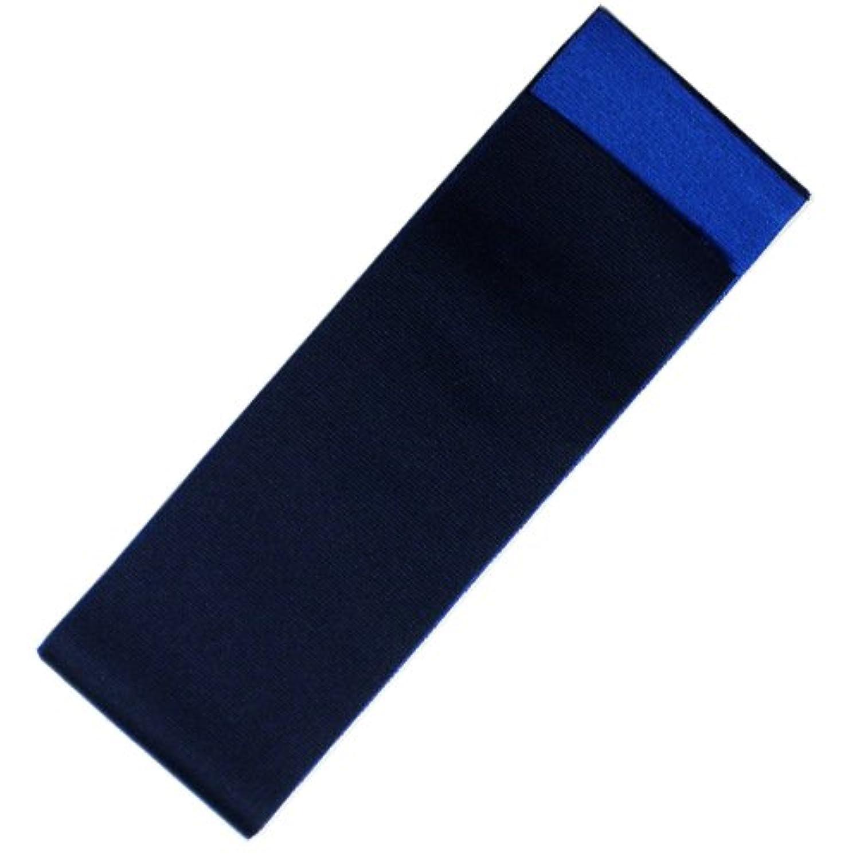 弓具 弓道着類 帯 女性用 リバーシブル帯 紺×青  山武弓具店 H-151