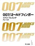 007/ゴールドフィンガー 007シリーズ