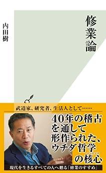 [内田 樹]の修業論 (光文社新書)