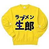 (クラブティー) ClubT ラブメン生郎(大) トレーナー Pure Color Print(デイジー) M デイジー