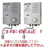リンナイ 【RUS-V51YT(WH) または RUS-V51YT(SL)】 5号ガス瞬間湯沸かし器 元止め式[RUS-V51WTの後継機種] 12A・13A(都市ガス) (SL)シルバー