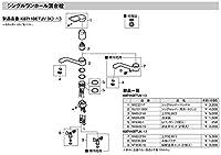 三栄水栓[SANEI]【MP4380-1】Uパッキン(1個入)