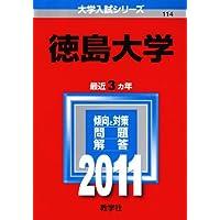 徳島大学 (2011年版 大学入試シリーズ)