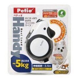 ペティオ (Petio) リールリードハンディー (小型犬) ナチュラルホワイト