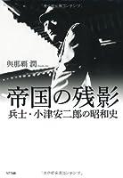 帝国の残影 ―兵士・小津安二郎の昭和史