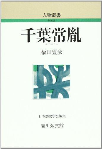 千葉常胤 (人物叢書)
