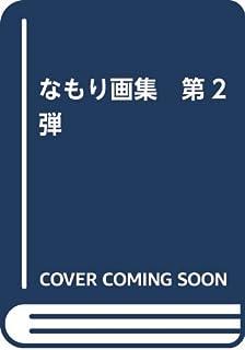 なもり画集 第2弾(仮)