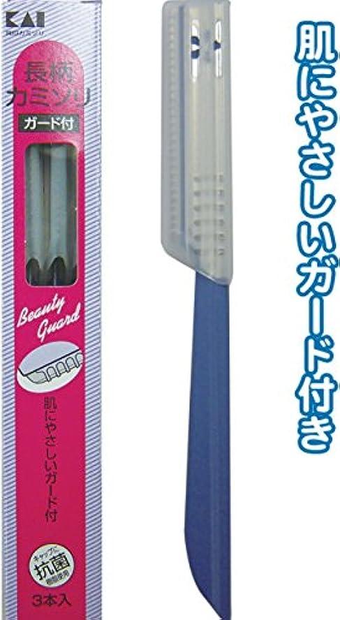 貝印 ガード付長柄カミソリ(3P) 【まとめ買い40個セット】 21-042