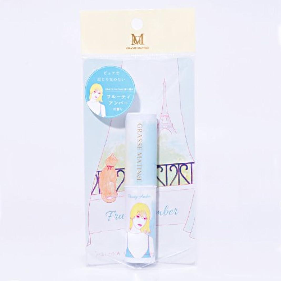 カリング受取人革新グラスマティネ 練り香水 フルーティ アンバーの香り パフュームスティックタイプ