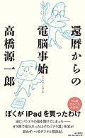 高橋源一郎『還暦からの電脳事始』の表紙画像