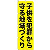 のぼり旗 子供を犯罪から守る地域づくり YN-341(受注生産) [並行輸入品]
