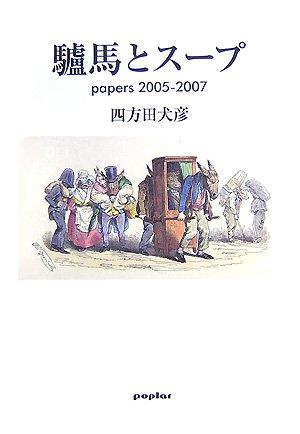 驢馬とスープ―papers2005‐2007の詳細を見る