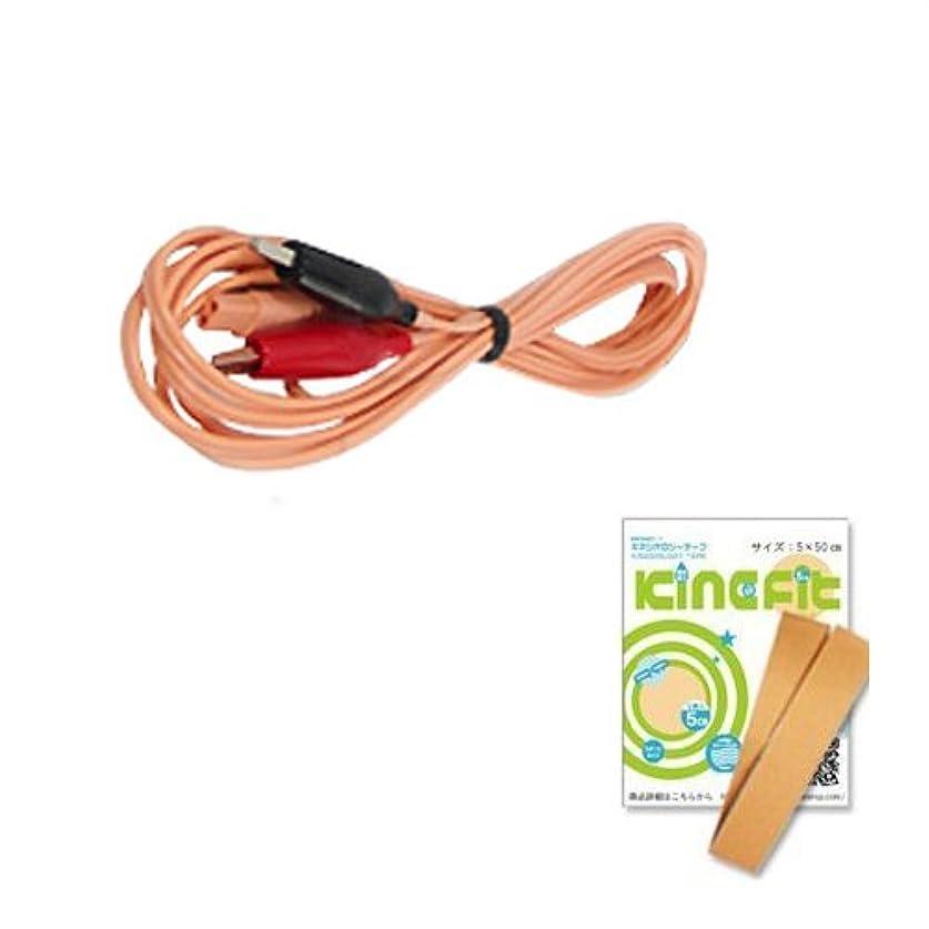論理的に混沌無駄なラスパーエース(Lasper-A) 新通電コード (オレンジ) 1本 KE-116E + キネフィットお試し用5cm×50cm付