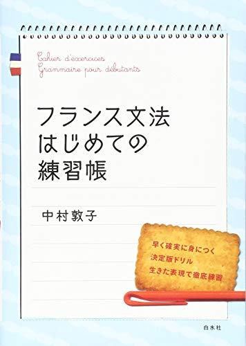 フランス文法はじめての練習帳