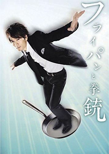 フライパンと拳銃 [DVD]