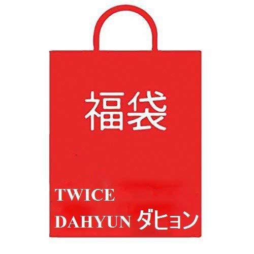 TWICE ダヒョン 福袋 グッズセット 2019年 ver...
