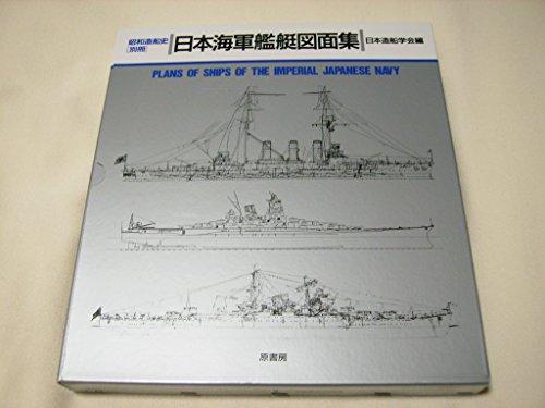 日本海軍艦艇図面集