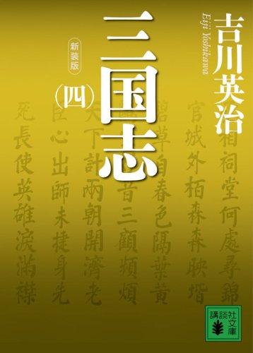 新装版 三国志(四)