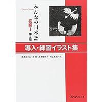 みんなの日本語 初級I 第2版 導入・練習イラスト集