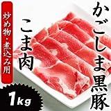 『かごしま黒豚 こま肉 1kg(250g×4)』 訳あり 切り落とし 国産 豚肉 肉 高級 ブランド 六白