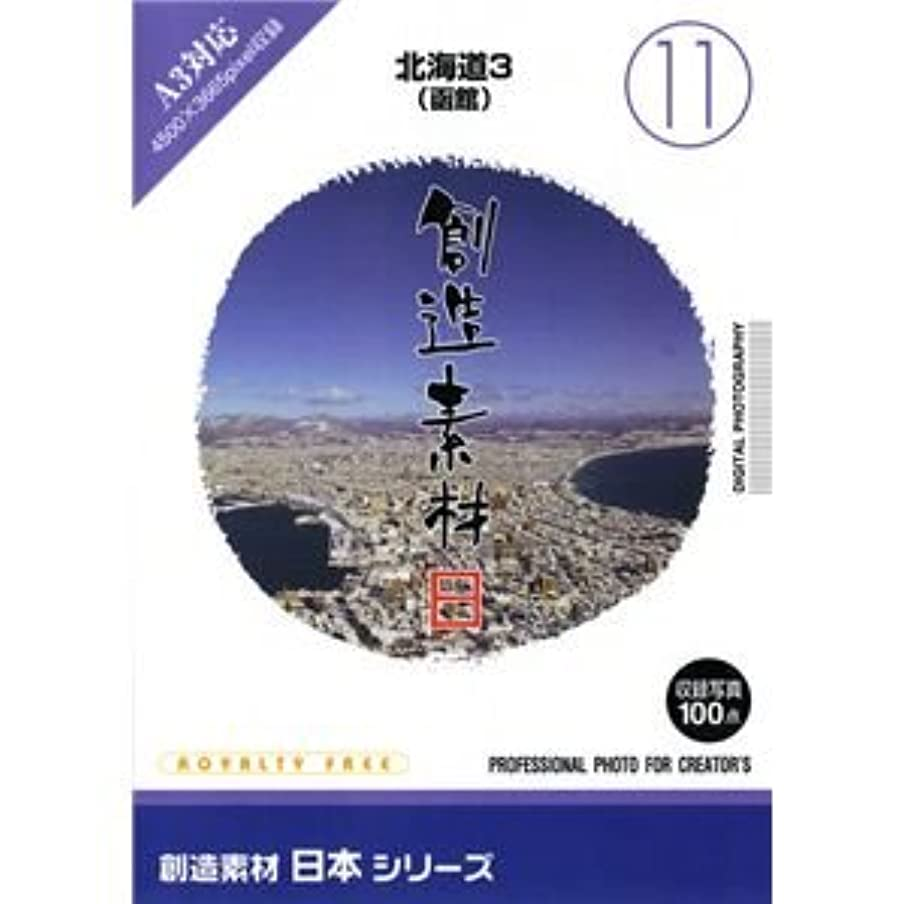 勇者強化する警官写真素材 創造素材 日本シリーズ(11)北海道3(函館) ds-68312