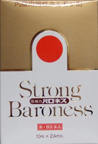 強力バネロス 内服液 10ml×2