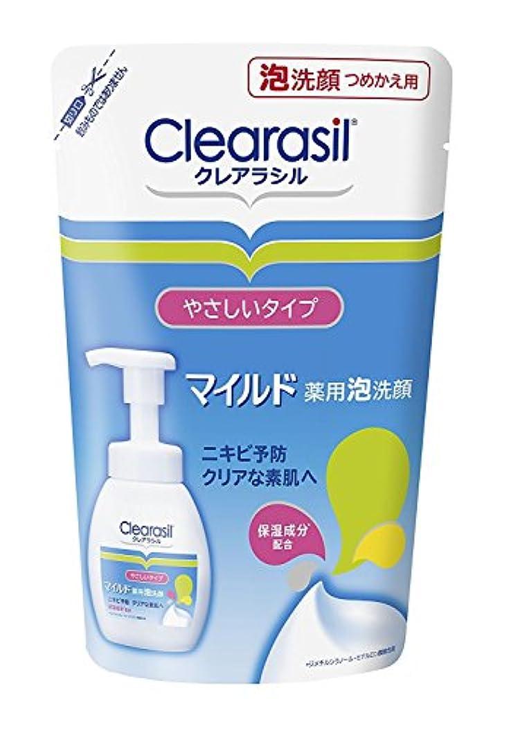 緑日シャワー【clearasil】クレアラシル 薬用泡洗顔フォーム(マイルドタイプ) つめかえ用 (180ml) ×10個セット