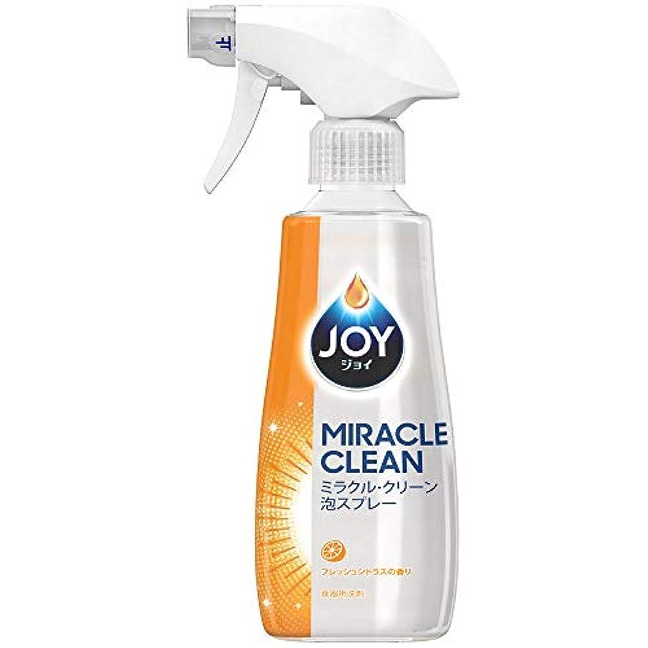 責任確認補償ジョイ ミラクルクリーン 泡スプレー 食器用洗剤 フレッシュシトラスの香り 本体 300mL