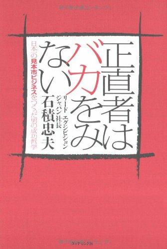 正直者はバカをみない―日本一の見本市ビジネスをつくった男の成功哲学