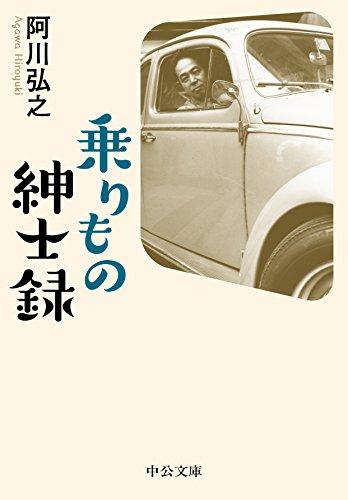 乗りもの紳士録 (中公文庫 あ)