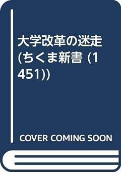 大学改革の迷走 (ちくま新書 1451)