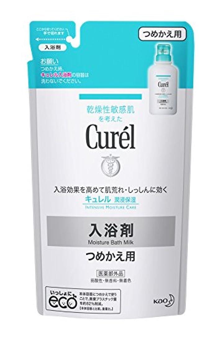 荒れ地安定した最大化するキュレル 入浴剤 つめかえ用 360ml(赤ちゃんにも使えます)