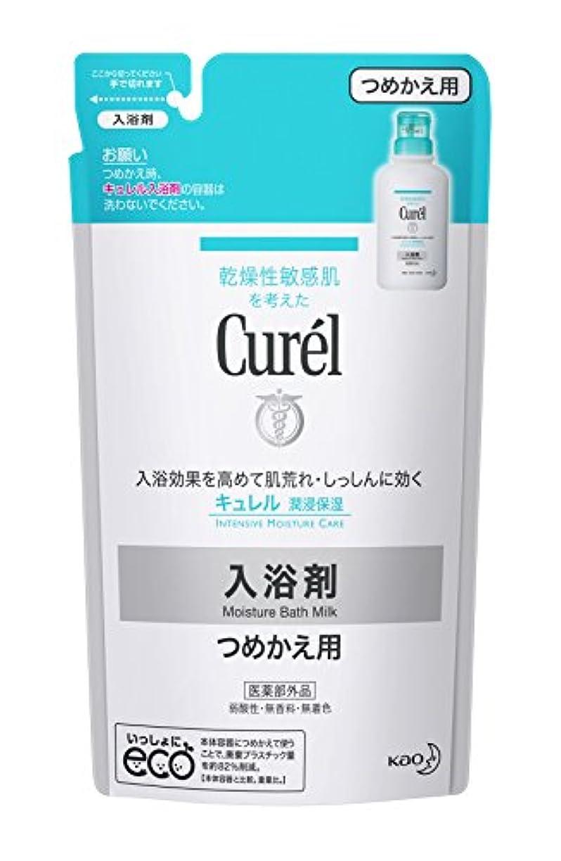 偏心効果的に許容キュレル 入浴剤 つめかえ用 360ml(赤ちゃんにも使えます)