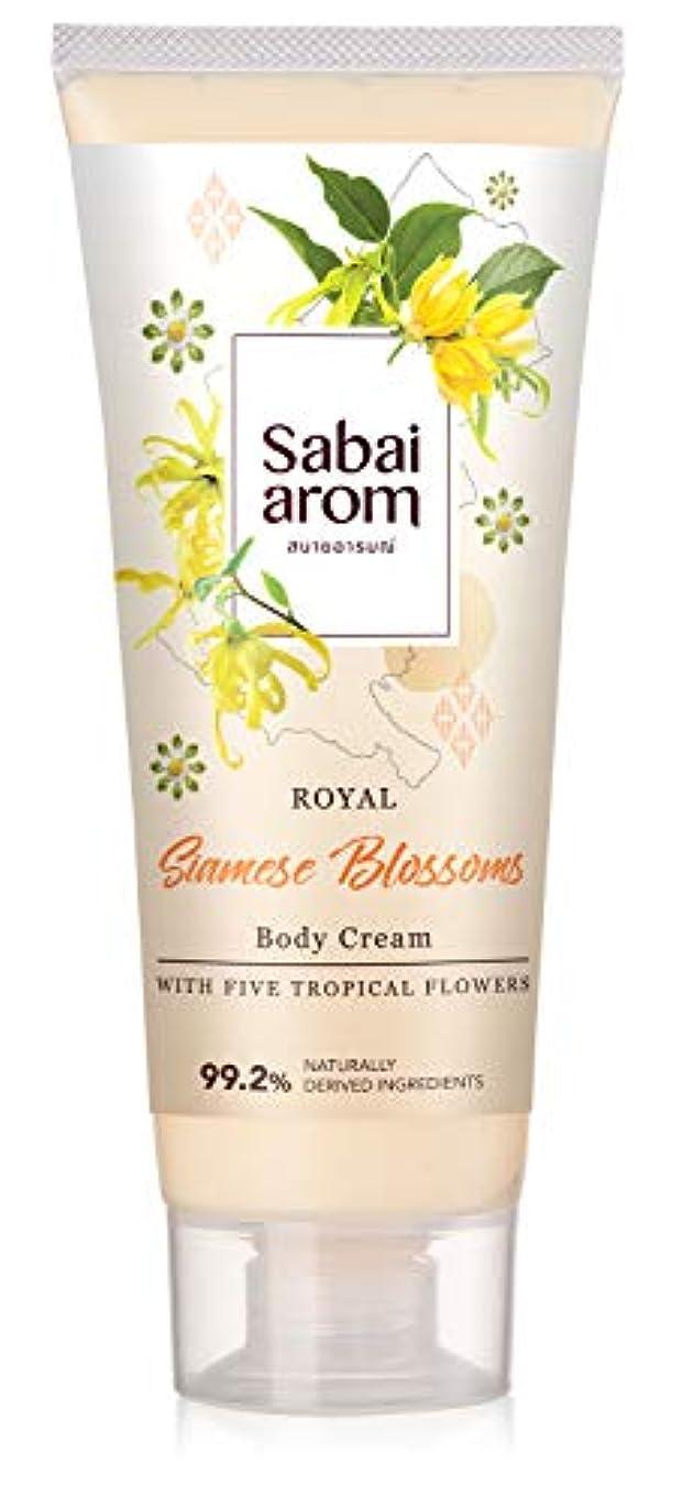 サバイアロム(Sabai-arom) ロイヤル サイアミーズ ブロッサムズ ボディクリーム 200g【SB】【006】