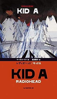 レディオヘッド / キッドA (ele-king books)