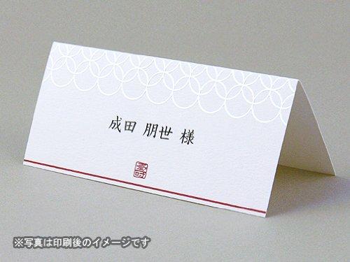 [해외]優婉 (놀이) 자리 꼬리표 (1 명분) 인쇄없이 수제 키트/Eureknian seat card (for 1 person) No printing · Handmade kit
