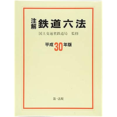 注解 鉄道六法〔平成30年版〕