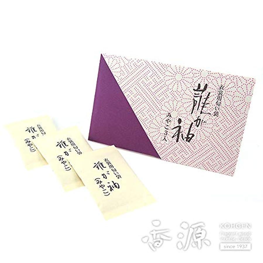 メドレーいたずらな感謝祭松栄堂の匂い袋 みやこ 誰が袖 衣裳用 京都