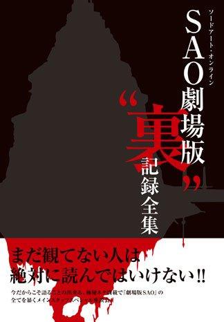 """ソードアート・オンライン 8週目 入場者特典 「劇場版""""裏""""記録全集」"""