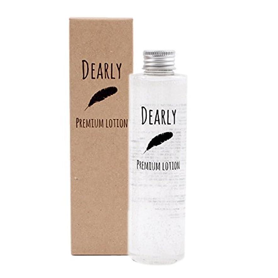 水奇跡的な業界DEARLY プレミアムローション 200ml ディアリー 大人気 SNSで話題!!