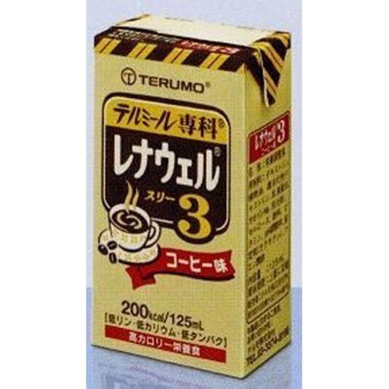 【キャンセル不可】GS43703 レナウェル3 コーヒー味 125ml×12本 流動食