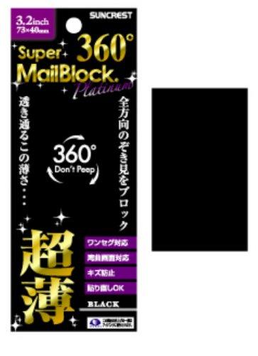 メールブロックプラチナ360超薄 3.2インチブラック
