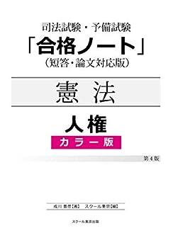 [成川豊彦]の合格ノート憲法 人権(カラー版)(4版)