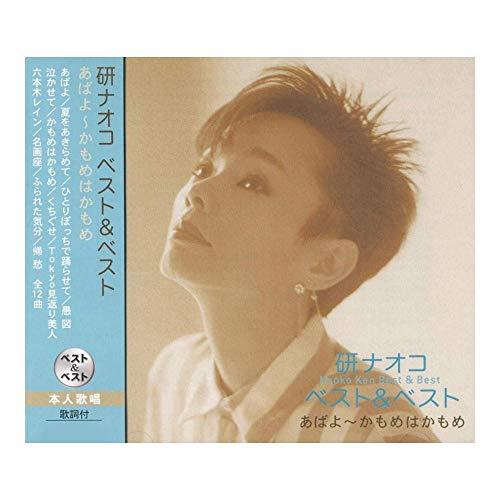 CD 研ナオコ ベスト&ベスト PBB-37 パソコン・AV...