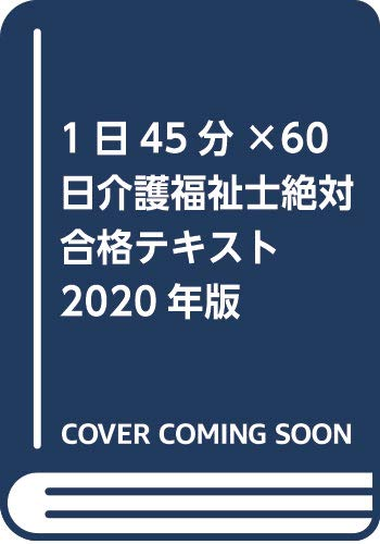 1日45分×60日介護福祉士絶対合格テキスト2020年版