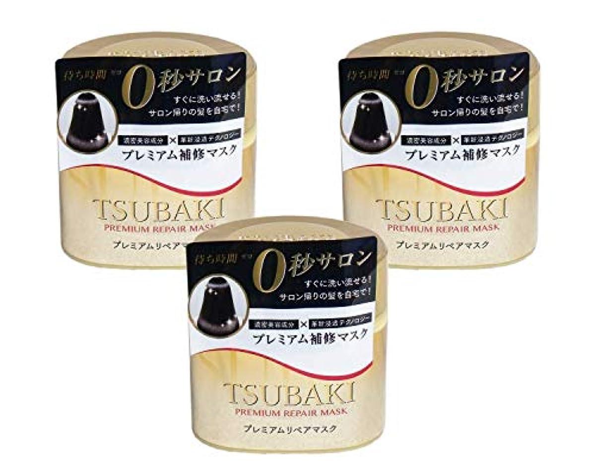 生産性狂気びん【まとめ買い】TSUBAKI プレミアムリペアマスク 180g×3個